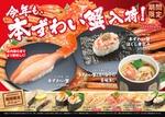 かっぱ寿司 贅沢「本ずわい蟹」フェア