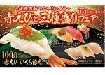 くら寿司 赤えびと三種盛りフェア