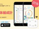 食事記録不要のダイエットアプリ「JouleLife」オリジナル体組成計発売