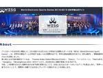 CS:GOなどで競う国際eスポーツ大会「WESG」日本予選が開催