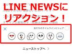 LINEのニュース記事にリアクションする方法知ってますか?