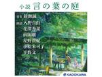 オーディオブック「言の葉の庭」配信開始