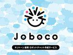 ジョイゾーのチャットボット作成サービス「Joboco」販売開始