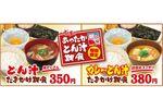 すき家「カレーとん汁」朝定食