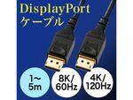 8K/60Hzと4K/120Hzに対応したDisplayPortケーブル サンワサプライが発売
