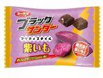 ブラックサンダー紫いも味 ひと口サイズで登場