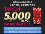 「AQUOS R2」ソフトバンク版購入で5000Tポイント