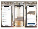 ニトリの家具をARアプリで「おためし設置」
