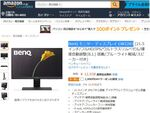 Amazonセール速報:BenQの21.5型スタンダードディスプレーが1000円オフとお得!