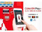 コカ・コーラアプリにキャッシュレス決済「Coke ON Pay」追加