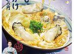 【本日発売】丸亀製麺 牡蠣づくし玉子あんかけ