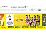 白石麻衣ら乃木マウスとハイタッチができるイベント、第3弾はソフマップ AKIBA2号店!