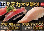 はま寿司「冬のデカネタ祭り」