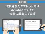 改良されたタブレット向けAcrobatアプリで快適に編集してみる