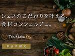 飲食店に最適な農家を提案する食材仕入れサービス「食べチョクPro」
