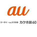 auの3G(CDMA 1X WIN)、2022年3月終了へ
