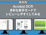 Acrobat DCの多彩な表示モードでレビューしやすくしてみる