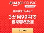 Amazonセール速報:期間限定、1月4日まで3ヵ月99円で音楽聴き放題