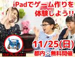 iPadでゲームを作る無料イベントが11月25日開催 ロボットもプレゼント
