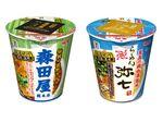 セブン「銘店紀行」カップ麺新味