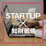 STARTUP×知財戦略