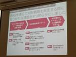 スタートアップが陥りがちな8つの課題 日本初知財アクセラの成果