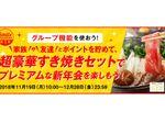 ダイドー自販機アプリで「7万円相当のすき焼き」が当たるキャンペーン