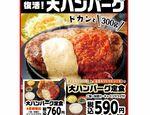 Sガスト重量系「大ハンバーグ定食」復活