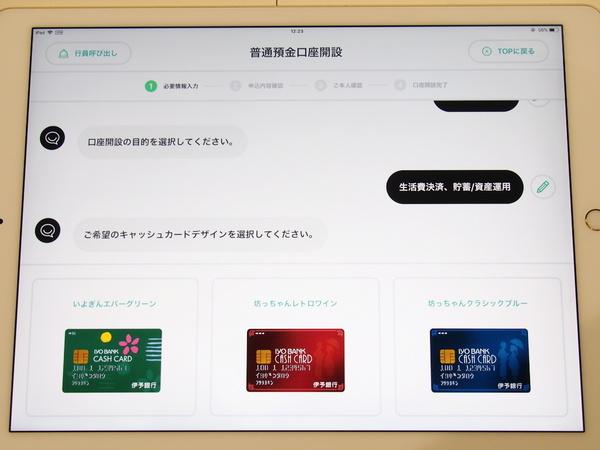 開設 口座 伊予 銀行