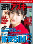 週刊アスキーNo.1206(2018年11月27日発行)