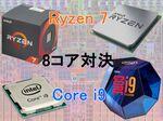 AMDとインテルの8コアCPU対決 どっちがお得?