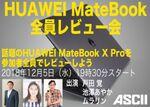 HUAWEI MateBook X Proを参加者の皆さんでレビューするイベントを開催!今すぐ応募しよう
