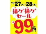 オリジン弁当 揚げ物99円セール 2日間限定