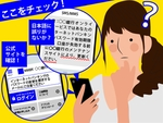 フィッシング詐欺への備えと対策は日本語・宛先・公式・鍵マーク!?