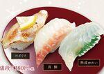かっぱ寿司「のどぐろ」「真鯛」の3貫盛り