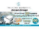 ScanSnap、全世界累計出荷台数500万台