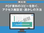 PDF資料のコピーを防ぐ、アクセス権設定・透かしの方法