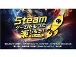 最大1万円分のSteamウォレットカード当たる インテル製品購入キャンペーン
