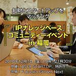 知財でスタートアップのビジネスを加速【福岡セミナー12/7開催】