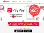 墨田区、PayPay導入のキャッシュレス商店街始動