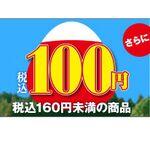 セブンおにぎり100円セール 12月1日~