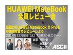 無料でHUAWEI MateBook X Proをレビューできるイベント プレゼントも当たるかも
