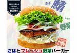 ドムドム「さばと野菜バーガー」