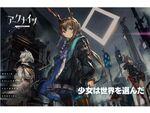 アズレンのYostarが新作アプリ「アークナイツ」日本語版リリースを発表