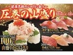 くら寿司「圧巻の山盛り」フェア