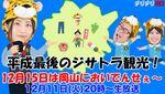 平成最後のジサトラ観光!12月15日は岡山においでんせぇ~【デジデジ90】