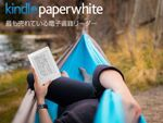 Amazonセール速報:サイバーマンデーでKindle Paperwhiteが35%オフ