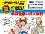 本日12時~ジサトラin岡山、全国出張イベント2018 最後のPC自作バトル