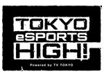 テレビ東京、「TOKYO eSPORTS HIGH!」スタート
