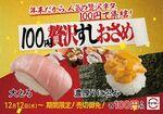 スシロー100円贅沢寿司フェア